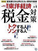 週刊東洋経済 2020/2/8号