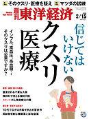 週刊東洋経済 2020/2/15号