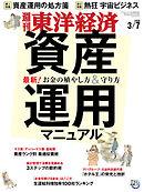 週刊東洋経済 2020/3/7号