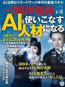 週刊東洋経済 2020/5/16号