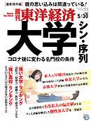 週刊東洋経済 2020/5/30号