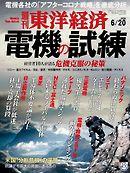 週刊東洋経済 2020/6/20号