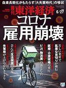 週刊東洋経済 2020/6/27号