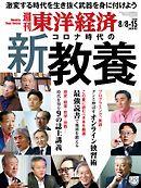 週刊東洋経済 2020/8/8-15合併特大号