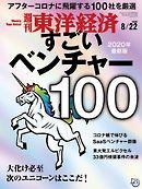 週刊東洋経済 2020/8/22号