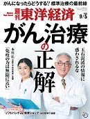 週刊東洋経済 2020/9/5号