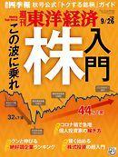 週刊東洋経済 2020/9/26号