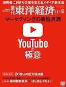 週刊東洋経済 2020/11/14号