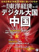 週刊東洋経済 2020/11/21号