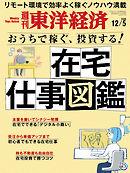 週刊東洋経済 2020/12/5号