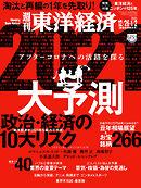 週刊東洋経済 2020/12/26-2021/1/2新春合併特大号