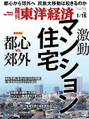 週刊東洋経済 2021/1/16号