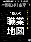 週刊東洋経済 2021/1/30号