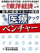 週刊東洋経済 2021/4/17号