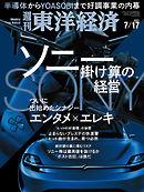 週刊東洋経済 2021/7/17号