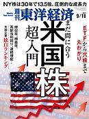 週刊東洋経済 2021/9/11号