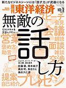 週刊東洋経済 2021/10/2号