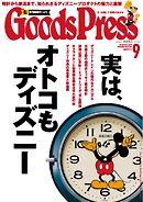 GoodsPress 2015年9月号