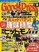 GoodsPress 2021年6月号