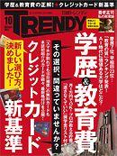 日経トレンディ 2017年10月号 No.421