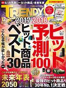 日経トレンディ 2017年12月号 No.423