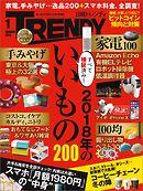日経トレンディ 2018年1月号 No.425
