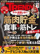 日経トレンディ 2019年7月号