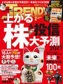 日経トレンディ 2021年2月号