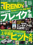 日経トレンディ 2021年6月号