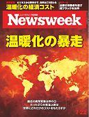ニューズウィーク日本版 2014年7月22日号
