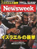 ニューズウィーク日本版 2014年8月5日号