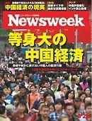 ニューズウィーク日本版 2014年9月23日号