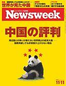 ニューズウィーク日本版 2014年11月11日号