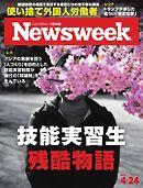 ニューズウィーク日本版 2018年4月24日号