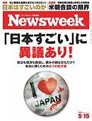 ニューズウィーク日本版 2018年5月15日号
