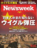 ニューズウィーク日本版 2018年10月23日号