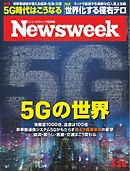 ニューズウィーク日本版 2019年3月26日号