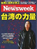 ニューズウィーク日本版 2020年7月21日号
