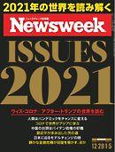 ニューズウィーク日本版 2020年12月29日・2021年1月5日号