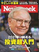 ニューズウィーク日本版 2021年1月12日号