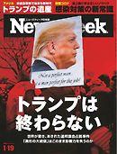 ニューズウィーク日本版 2021年1月19日号