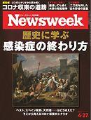 ニューズウィーク日本版 2021年4月27日号
