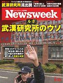 ニューズウィーク日本版 2021年6月22日号