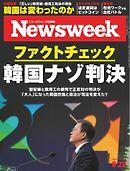 ニューズウィーク日本版 2021年6月29日号