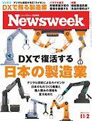 ニューズウィーク日本版 2021年11月2日号