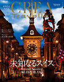 CREA Traveller 2016 Autumn NO.47