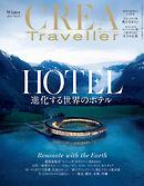 CREA Traveller 2021 Winter NO.64