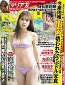 週刊FLASH(フラッシュ) 2021年2月16日号(1591号)