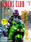 RIDERS CLUB 2012年3月号