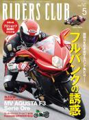 RIDERS CLUB 2012年5月号